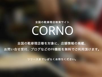 靴修理店検索サイト「CORNO」